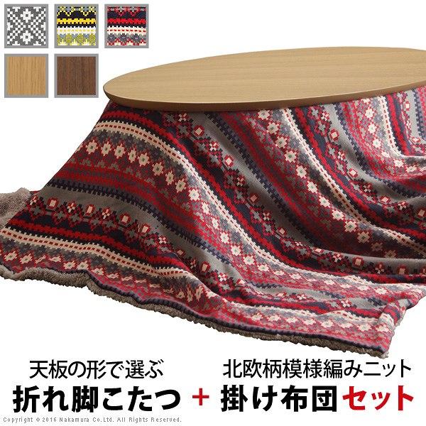 こたつ こたつテーブルセット おしゃれ テーブル 2点セット 楕円 おしゃれ 台形 折りたたみ 北欧 フラットヒーター[アロー]北欧柄 北欧 ふんわりニット コタツ テーブル リビングテーブル ウォールナット センターテーブル 木製 おしゃれ【mb】, ライクズ(LIKEZ):3a4d84c3 --- officewill.xsrv.jp