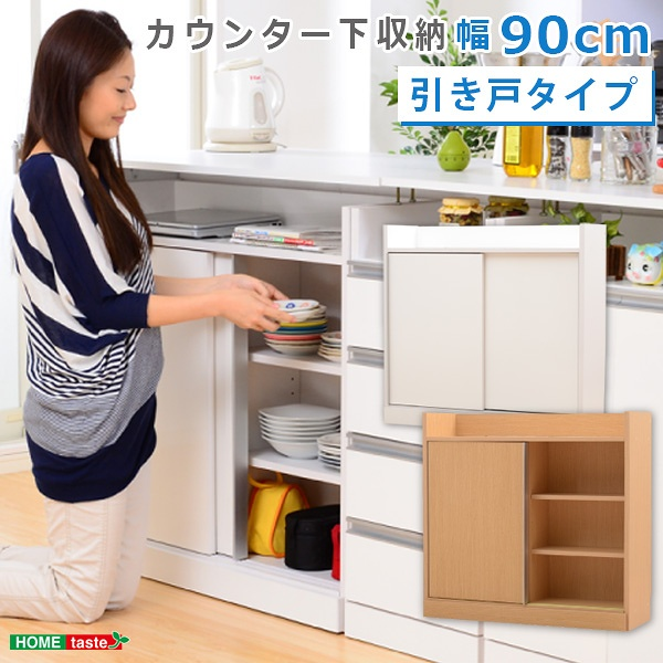 キッチンカウンター下収納 【PREGO-プレゴ-】 (引き戸タイプ 幅90)【so】