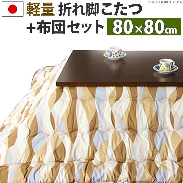 こたつ こたつテーブルセット 軽量 折れ脚 カルコタ 80×80cm+国産 2点セット 正方形 日本製 セット【mb】