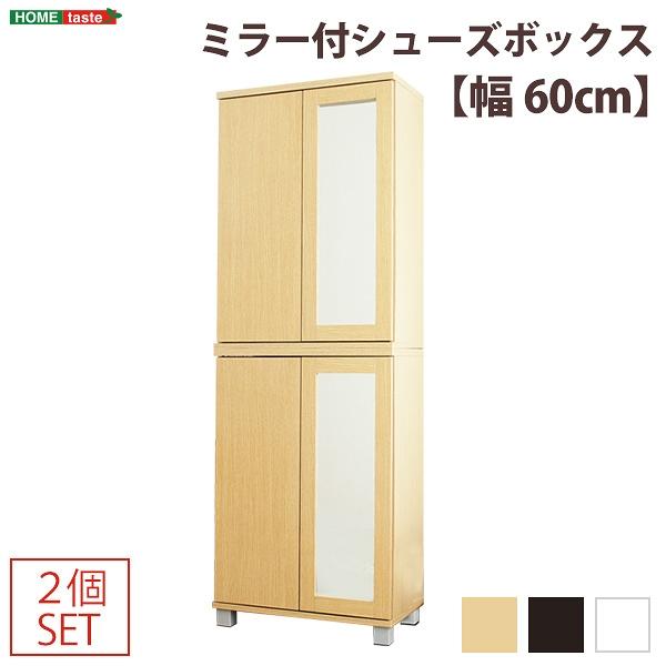 ミラー付きシューズボックス【幅60cm・2個セット】(下駄箱・玄関収納)【so】