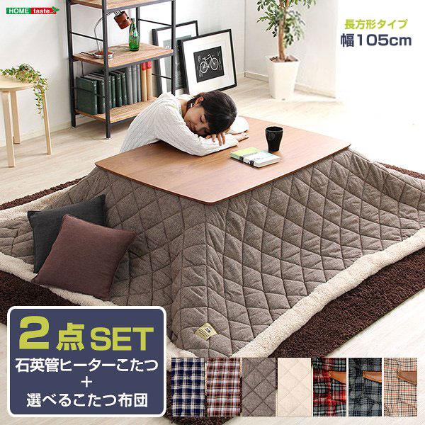 ウォールナットの天然木化粧板こたつ布団セット(7柄)日本メーカー製|Mill-ミル-【so】