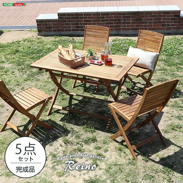   reino-レイノ-【so】 折りたたみガーデンテーブル・チェア(5点セット)人気のアカシア材、パラソル使用可能