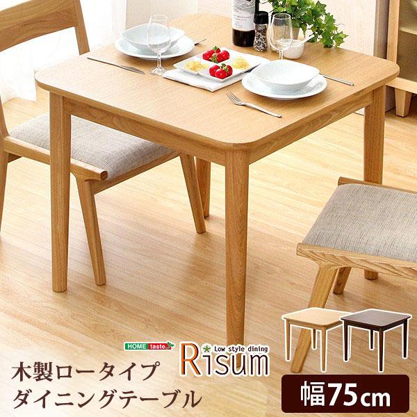 ダイニングテーブル単品(幅75cm) ナチュラルロータイプ 木製アッシュ材|Risum-リスム-【so】
