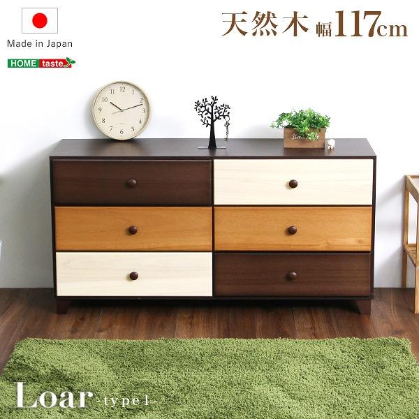 ブラウンを基調とした天然木ワイドチェスト 3段 幅117cm Loarシリーズ 日本製・完成品|Loar-ロア- type1【so】