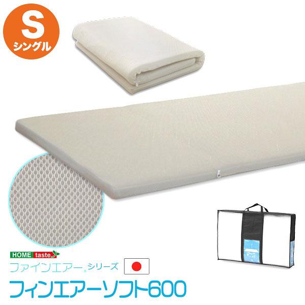 シングルサイズ 【日本製】ファインエアーシリーズ(R)【ファインエアーソフト 600】 シングルサイズ【so】