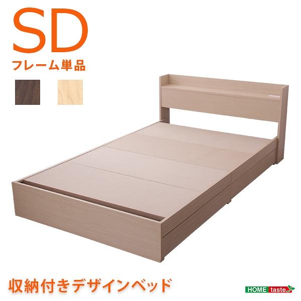 ベッド 収納付き セミダブル 北欧 おしゃれ デザインベッド【リンデン-LINDEN-(セミダブル)】【so】