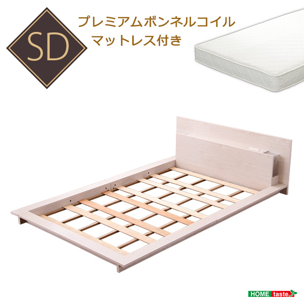 ベッド マットレス セット 照明 コンセント付きフロアベッド【フロース-FLOS-(セミダブル)】(ロール梱包のボンネルコイルマットレス付き)【so】