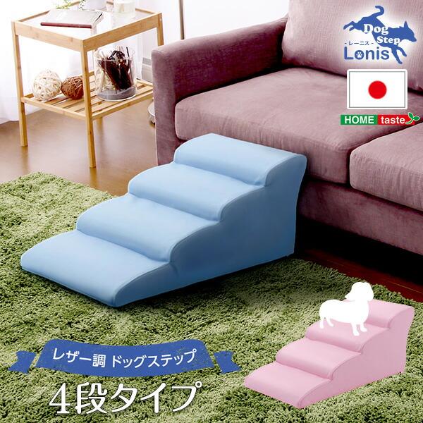 日本製ドッグステップPVCレザー、犬用階段4段タイプ【lonis-レーニス-】【so】