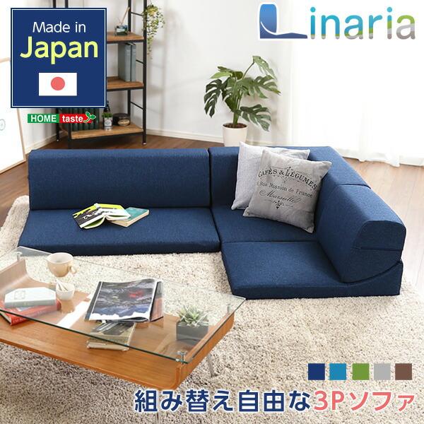 コーナーフロアソファ ロータイプ ファブリック 3人掛け(5色)組み替え自由 Linaria-リナリア-【so】