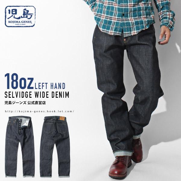 18oz セルビッチ 左綾 ワイドデニム ジーンズ誕生から現在まで進化の過程で生まれた1930年代のジーンズをイメージしたモデル。 児島ジーンズ KOJIMA GENES 国産 made in japan 日本製 岡山 児島 ボトムス メンズ 30インチ ~ 42インチ パンツ バイク ハーレー