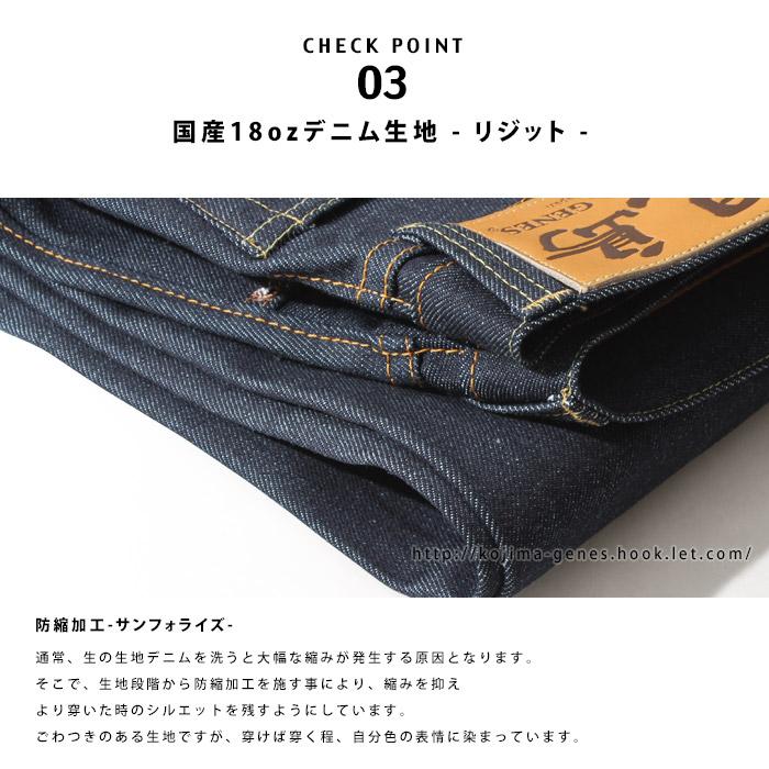 Kojima geans 18oz servicing vintage super slim denim