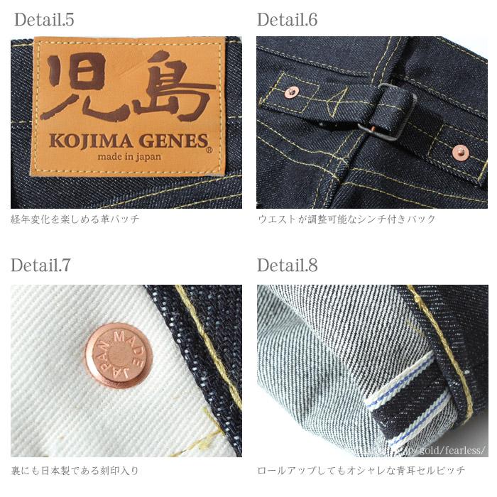 "Kojima geans 18oz. cowboy straight denim "" made in japan """