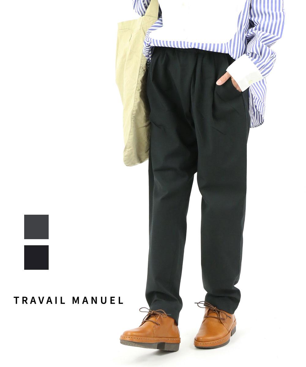 【お買い物するだけ20倍】TRAVAIL MANUEL(トラヴァイユマニュアル)T/Cツイル 2タック スラントパンツ・TM5016-3262001【レディース】【■■】