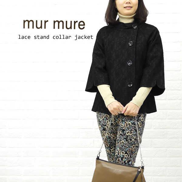 【ミュルミュール mur mure】ウールレーヨン レース ジャケット ・210-300-1161202【レディース】【2F】【アウター】【50】