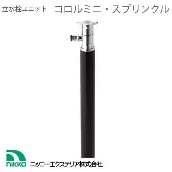 立水栓ユニット・コロル ミニ・スプリンクル(ブラック)【蛇口1個付】[W-537]【fsp2124-6f】【あす楽対応不可】【全品送料無料】