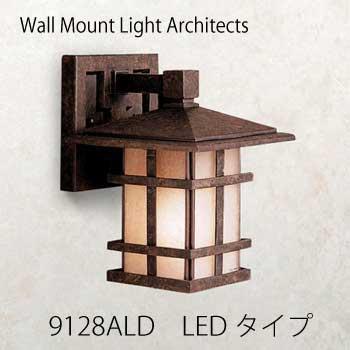 LED ウォールマウントライト・アーキテクト-9128ALD[L-711]【fsp2124-6f】【あす楽対応不可】【全品送料無料】