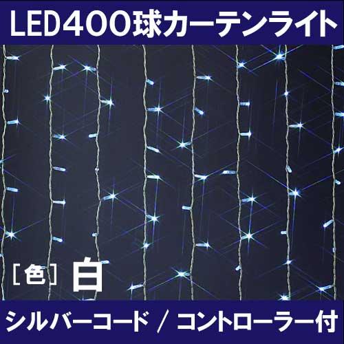 400球LEDカーテンライト/白 LNi400SW/シルバーコード[L-796]【あす楽対応不可】【全品送料無料】