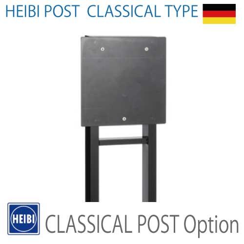 ドイツ製ハイビポストスタンド(シンプル):ハイビ社-郵便ポスト[P-555]【smtb_s】【あす楽対応不可】【送料無料】