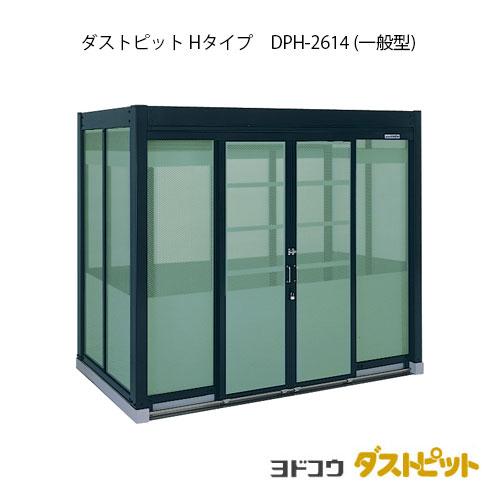 ゴミ収集庫 ゴミ箱 ダストボックス:ダストピットHタイプ DPH-2614(一般型)[G-1669] 【送料無料】 [離島・北海道(個人宅)発送不可]