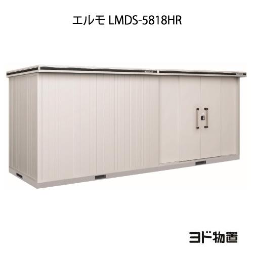 物置・屋外 おしゃれ 物置き 大型 小屋 小型:ヨド物置エルモ LMDS-5818HR(積雪型/背高/扉:右側)[G-1212]【送料無料】[離島・北海道(個人宅)発送不可]
