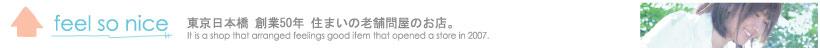 feel so nice:郵便ポスト・ガーデンライト・ファニチャー
