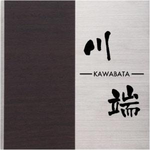 表札・丸三タカギ・モダンエッチングS-1-580(黒)[N-239]ネームプレート【送料無料】