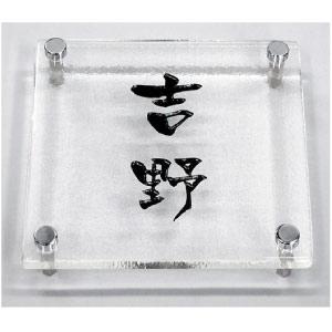 表札・丸三タカギ・ピュアガラス PG-1-1[N-278]ネームプレート【送料無料】