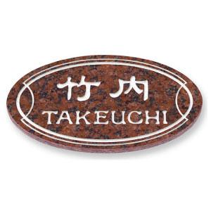 表札・丸三タカギ・ミカゲ石LD-7-92[N-342]ネームプレート【送料無料】