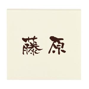 表札・丸三タカギ・シキサイ:SH-4-547(コゲ茶)[N-422]ネームプレート【送料無料】