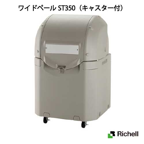 リッチェル・屋外ゴミ容器:ワイドペールST350(キャスター付)(350L ゴミ袋7個 3世帯用)[G-1000]【離島不可:エリア限定】【送料無料】ゴミ収集庫・ゴミ箱・集積ステーション