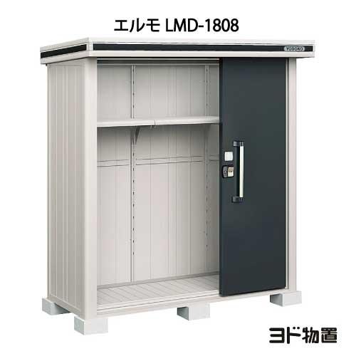 送料無料 標準高タイプ 防災保管庫 一般型中・大型物置 物置き ヨド物置エルモ LMD-2515 屋外