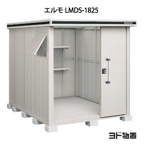 物置・屋外 おしゃれ 物置き 大型 小屋 小型:ヨド物置エルモ LMDS-1825(積雪型)[G-360]【smtb_s】【あす楽対応不可】【送料無料】