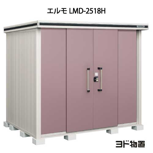 物置・屋外 おしゃれ 物置き 大型 小屋 小型:ヨド物置エルモ LMD-2518H(一般型/背高)[G-404]【送料無料】[離島・北海道(個人宅)発送不可]