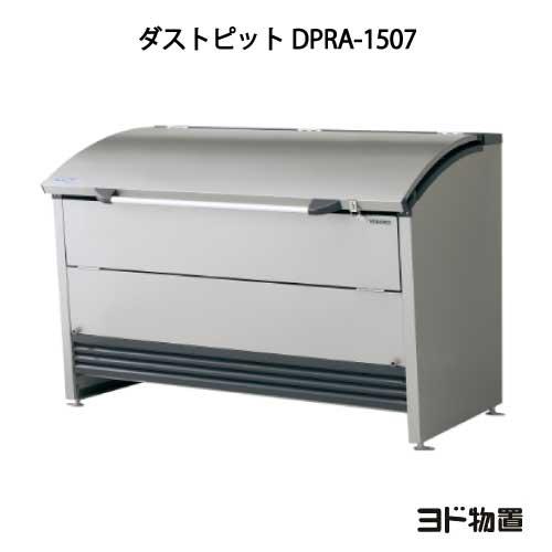 ヨドコウ・ダストピットRタイプ DPRA-1507(800L ゴミ袋18個 9世帯用)[G-448]【あす楽対応不可】【送料無料】ゴミ箱 ゴミ収集庫 ダストボックス ゴミステーション