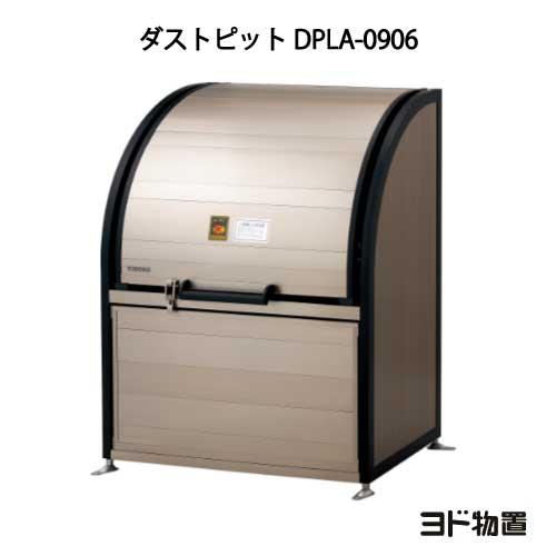 ヨドコウ・ダストピットLタイプ DPLA-0906(425L ゴミ袋9個 4世帯用)[G-543]【あす楽対応不可】【送料無料】ゴミ箱 ゴミ収集庫 ダストボックス ゴミステーション