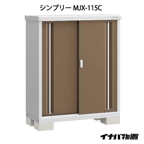 【ラッピング無料】 物置き nice おしゃれ MJX-115C:全面棚タイプ[G-586]【smtb_s】【】【送料無料】:feel 小屋 大型 【関東限定販売】物置・屋外 小型:イナバ物置シンプリー so-エクステリア・ガーデンファニチャー