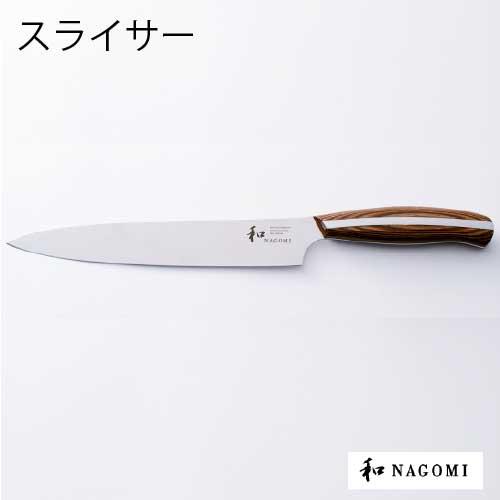 包丁 三星刃物 和 NAGOMI 「丸 MARU」 スライサー 刃渡り217mm[K-012]【あす楽対応不可】【送料無料】