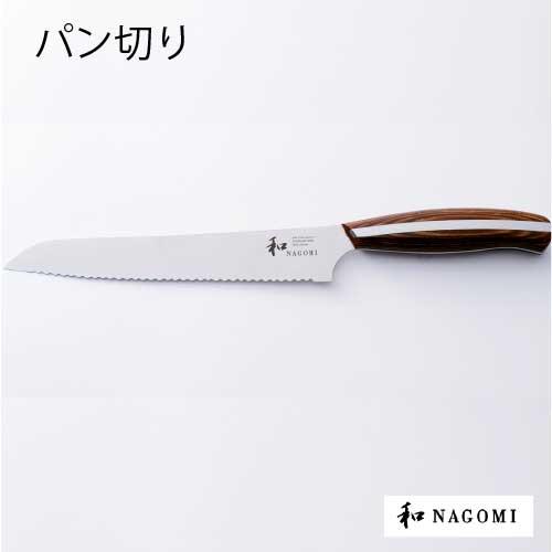 包丁 三星刃物 和 NAGOMI 「丸 MARU」 パン切り 刃渡り205mm[K-017]【あす楽対応不可】【送料無料】