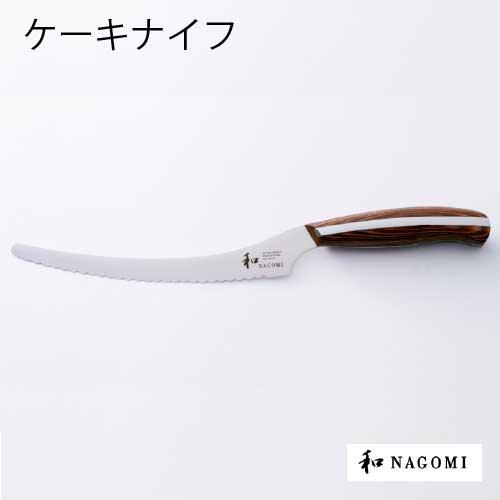 包丁 三星刃物 和 NAGOMI 「丸 MARU」 ケーキナイフ 刃渡り155mm[K-018]【あす楽対応不可】【送料無料】