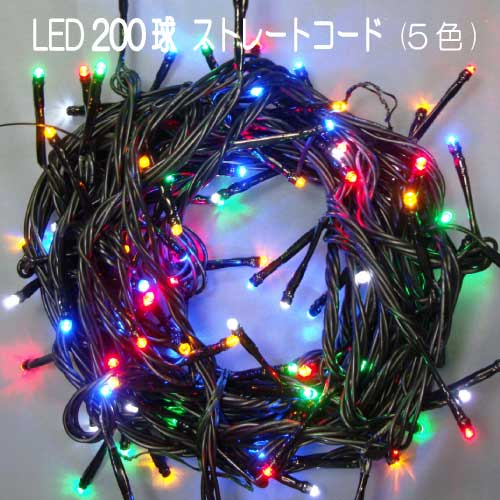 200球LED/5色ミックス LPR200M5/連結専用(電源部別売)イルミネーション ストレートライト[L-759]【あす楽対応不可】【全品送料無料】