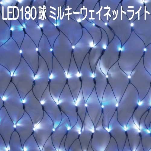 ミルキーウェイネットライト120cm×240cm/白・青 2C180WB2(ブラックコード)(電源部別売)[L-787]【あす楽対応不可】【全品送料無料】