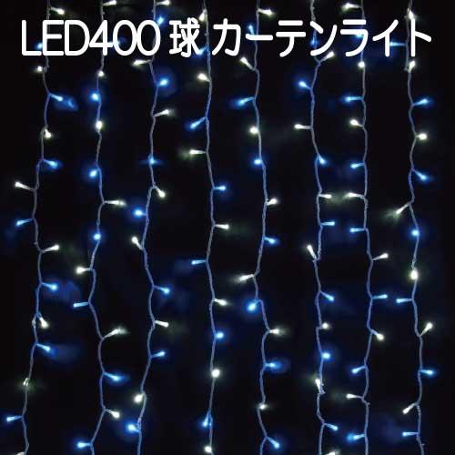 400球LEDカーテンライト/白・青 LPi400SWB/シルバーコード[L-799]【あす楽対応不可】【全品送料無料】