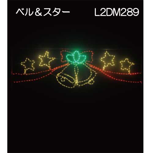 ベル&スター L2DM289/2Dモチーフ イルミネーション/LEDチューブライト コントローラー付[L-808]【あす楽対応不可】【全品送料無料】