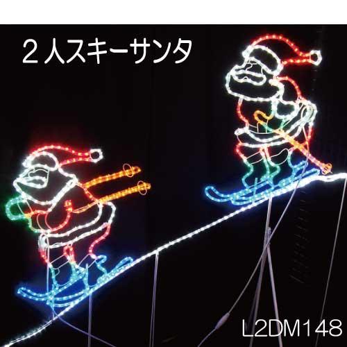 2人スキーサンタ L2DM148/2Dモチーフ イルミネーション/LEDチューブライト コントローラー付[L-810]【あす楽対応不可】【全品送料無料】