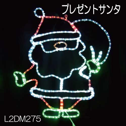 プレゼントサンタ L2DM275/2Dモチーフ イルミネーション/LEDチューブライト[L-817]【あす楽対応不可】【全品送料無料】