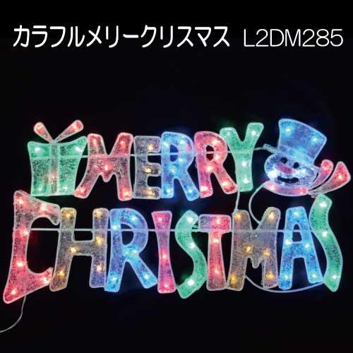 カラフルメリークリスマス L2DM285/2Dモチーフ イルミネーション/LED80球[L-832]【あす楽対応不可 L2DM285/2Dモチーフ】【全品送料無料】, 激安タイヤとホイールのAUTOMAX:03ab02de --- sunward.msk.ru