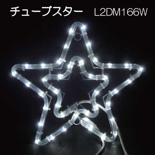 LED チューブスター白色 L2DM166W/モチーフ イルミネーション/LEDチューブライト[L-853]【あす楽対応不可】【全品送料無料】