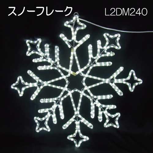 LEDスノーフレーク白色 L2DM240/モチーフ イルミネーション/白色LED396球[L-864]【あす楽対応不可】【全品送料無料】