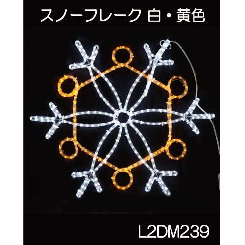 LEDスノーフレーク白・黄色 L2DM239/モチーフ イルミネーション/白・黄色LED396球[L-867]【あす楽対応不可】【全品送料無料】