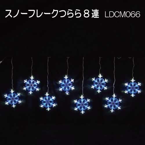 LEDスノーフレークつらら白&青色8連 LDCM066/モチーフ イルミネーション/白・青色LED96球[L-871]【あす楽対応不可】【全品送料無料】